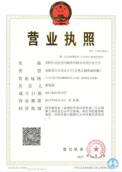 南京营业执照