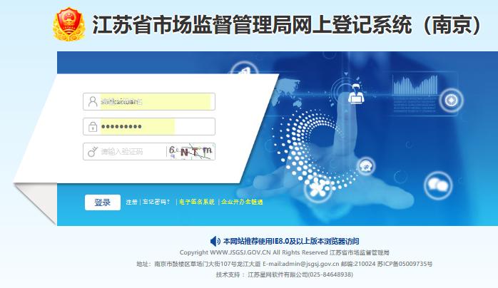 江苏省市场监督管理局网上登记系统(南京)