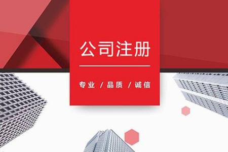 南京注册食品公司