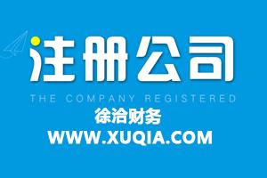 南京创业者注册公司要注意这三方面的问题