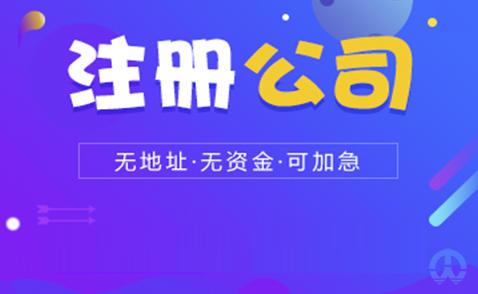 南京江宁区注册公司注册流程及注意事项