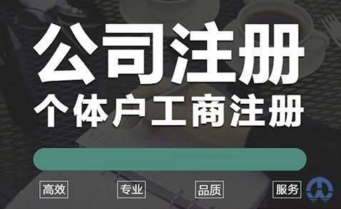 南京注册贸易公司办理流程