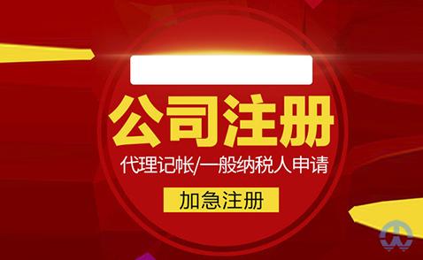 徐洽财务谈广告媒体公司注册流程