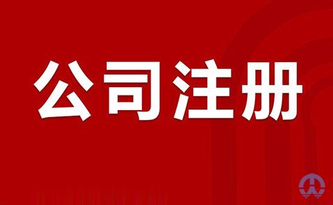 秦淮注册公司递交材料规范