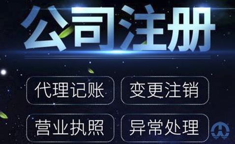南京市工商登记代理