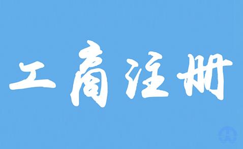 南京注冊的公司