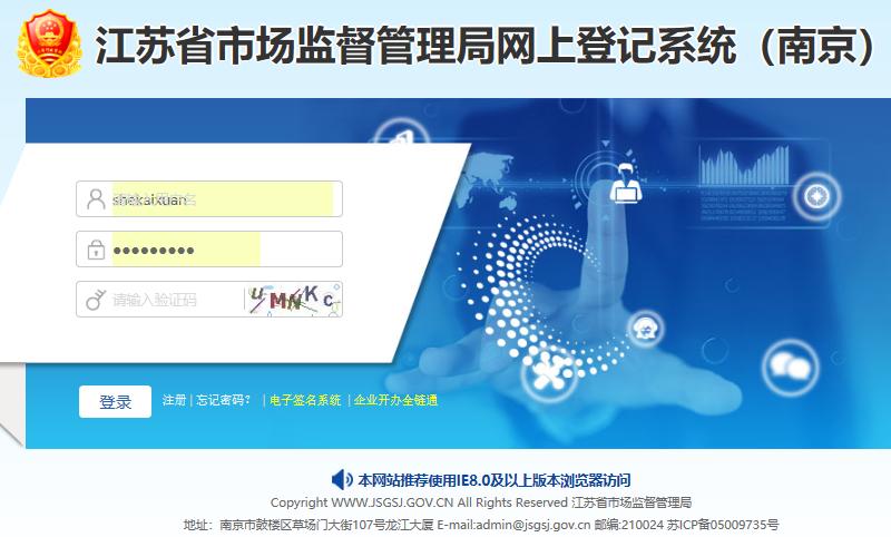 江苏省工商行政管理网上登记系统