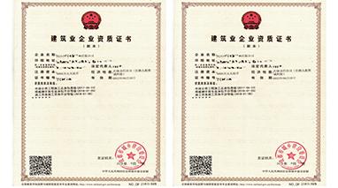南京资质代办
